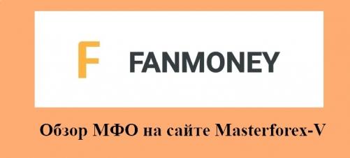 Fanmoney – подразделение российской микрофинансовой компании Займ онлайн