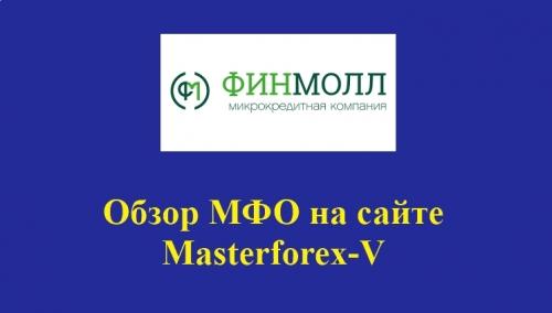 Финмолл - российская микрокредитная компания