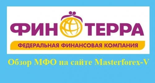 Финтерра – это российская микрокредитная компания