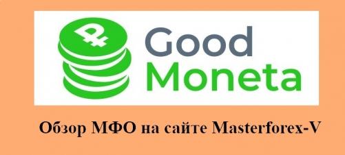 Good Moneta – бренд российской микрокредитной компании Крепкая монет
