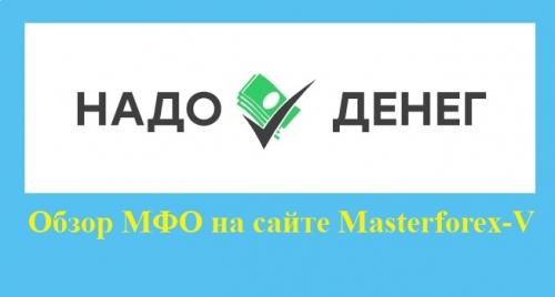 Надо денег – это бренд российской микрокредитной компании Кватро