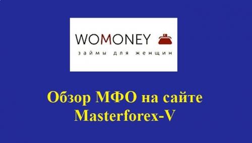 Womoney – проект российской микрофинансовой компании «Займ Онлайн»