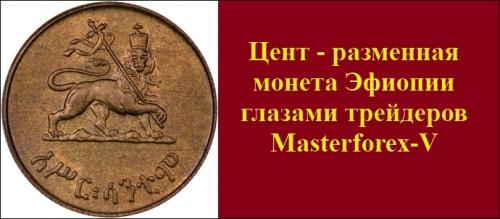 Цент –  монета Эфиопии