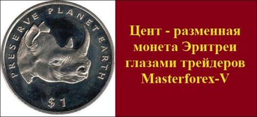 Цент –  монета Эритреи