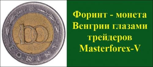 Форинг –  монета  Венгрии