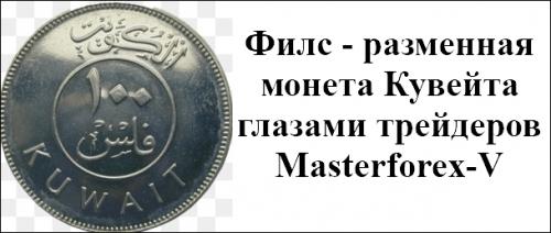 Филс - монета Кувейта