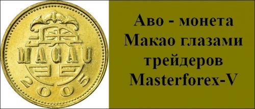 Аво –  монета Макао