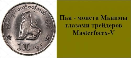 Пья –  монета Мьянм