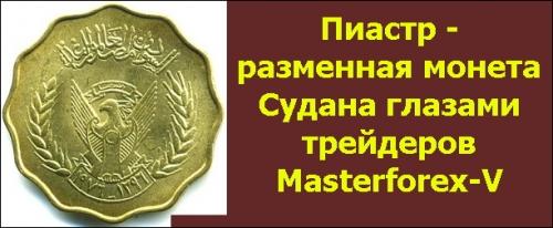 Пиастр - монета Судана