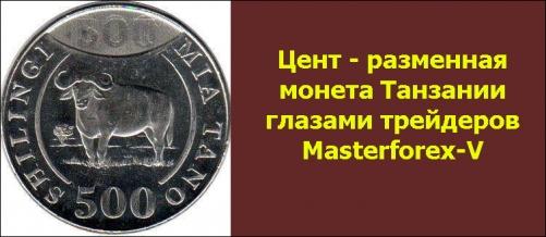 Цент - монета Танзании