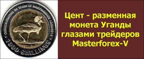 Цент - монета Уганды