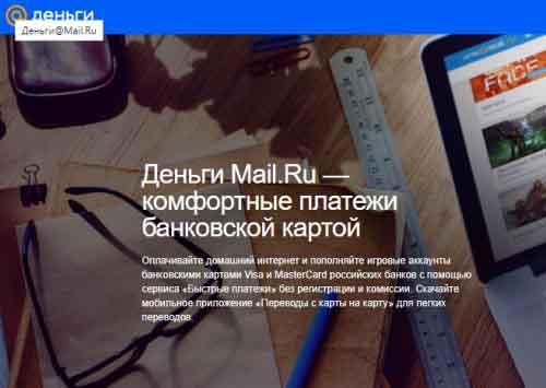 Возможности деньги@mail ru