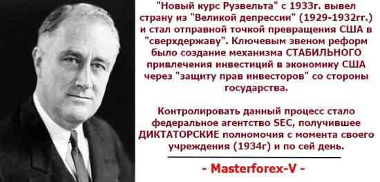 Новый курс Рузвельта и Сек.jpg