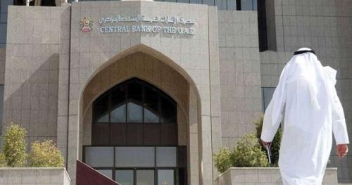 Центробанк ОАЭ