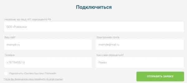 Регистрация в Paymaster