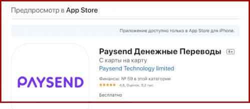 Мобильное приложение Paysend