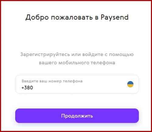 Регистрация в Paysend