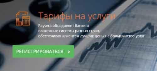 Тарифы на услуги Paysera