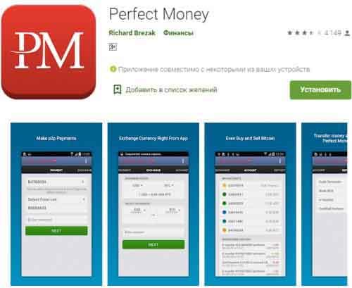 Мобильное приложение Perfect Money