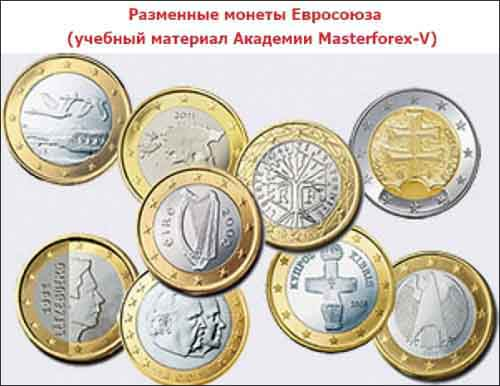 Разменные монеты Евросоюза