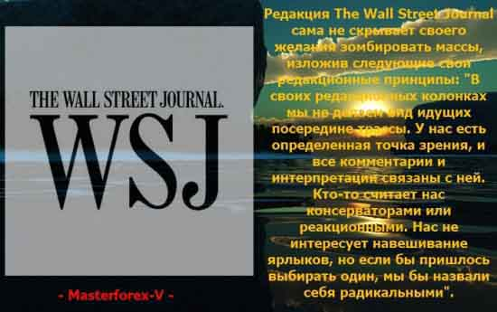Редакция The Wall Street Journal сама не скрывает своего стремления зомбировать массы