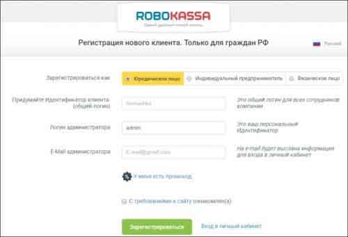 Регистрация личного кабинета Robokassa