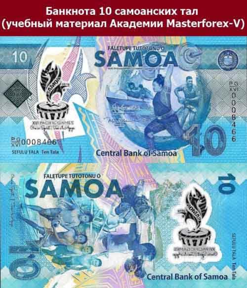 Банкнота 10 самоанских тал