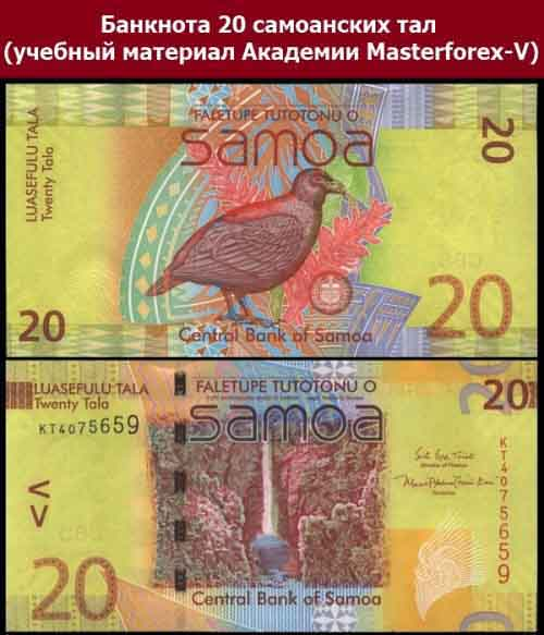 Банкнота 20 самоанских тал
