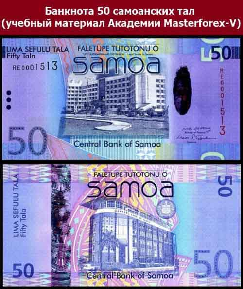 Банкнота 50 самоанских тал
