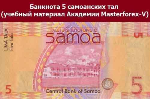 Банкнота 5 самоанских тал