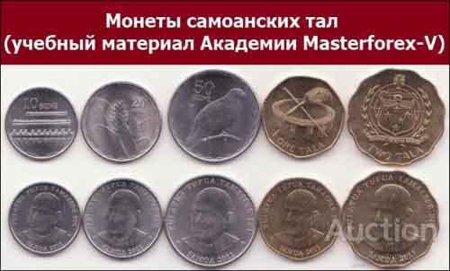 Монеты самоанских тал