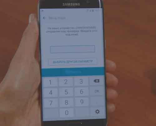 Выбрать учетную запись в Samsung Account.