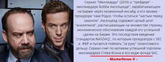 """Сериал """"Vbkkbfhlths"""" (2016) о """"трейдере"""" - миллиардере Бобби Аксельроде"""