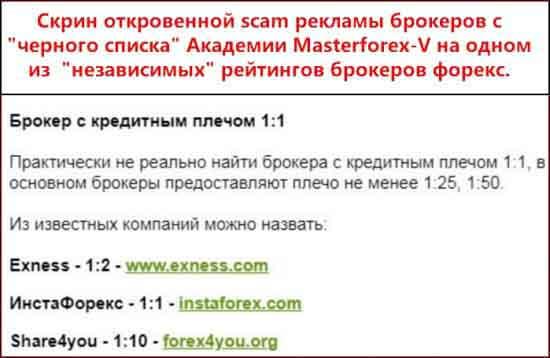 Пример спам-рекламы