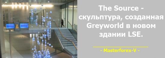 The Source - скульптура в здании LSE