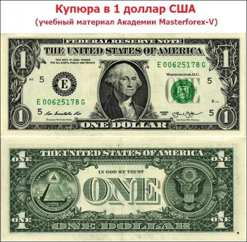 Купюра в 1 доллар США