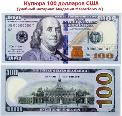 Банкнота в 100 долларов