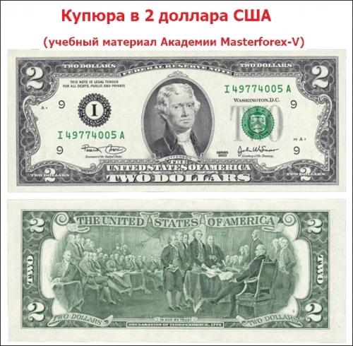 Банкнота в 2 доллара США