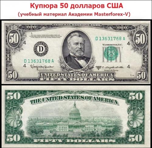 Купюра 50 долларов США