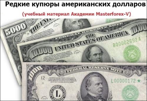 Редкие купюры американских долларов
