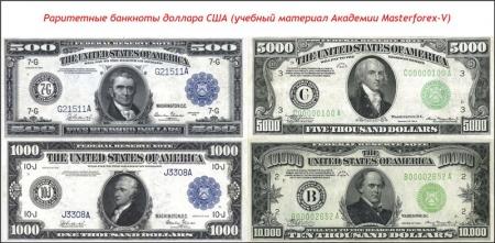 Раритетные банкноты доллара США