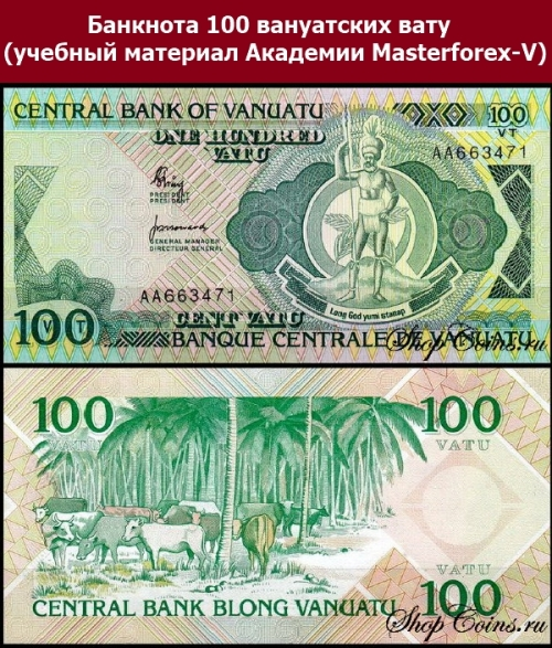 Банкнота 100 вануатских вату