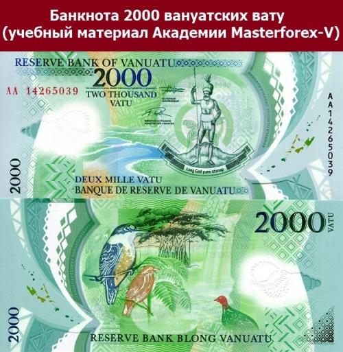 Банкнота 2000 вануатских вату