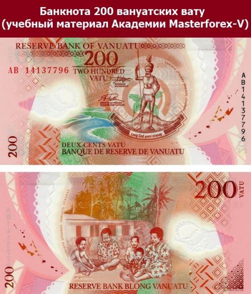 Банкнота 200 вануатских вату