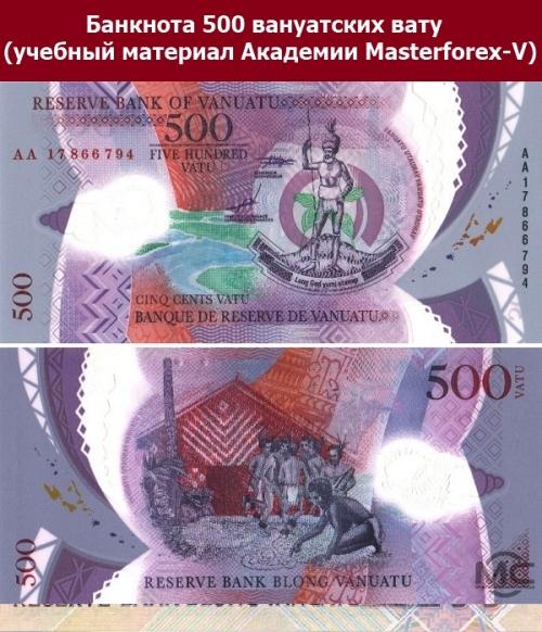 Банкнота 500 вануатских вату