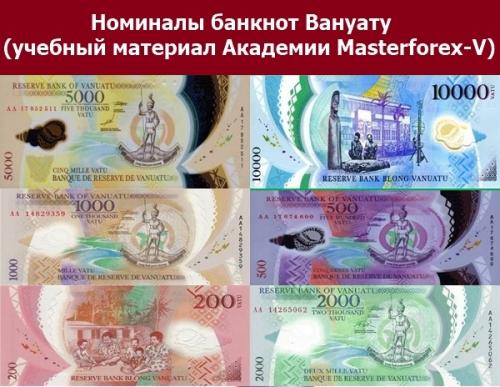 Номиналы банкнот Вануату