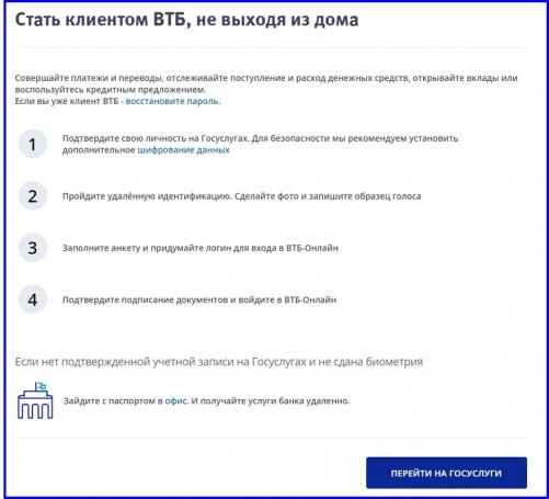 Подключение ВТБ Онлайн