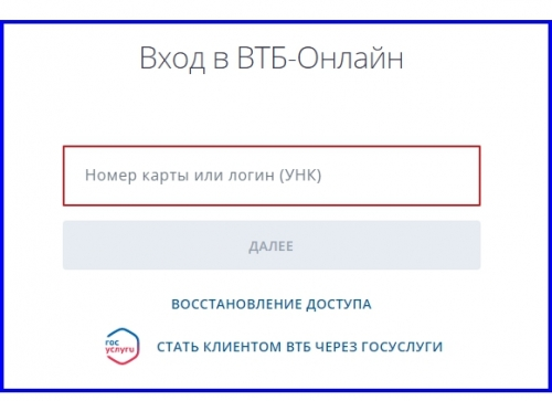 Вход в систему ВТБ Онлайн