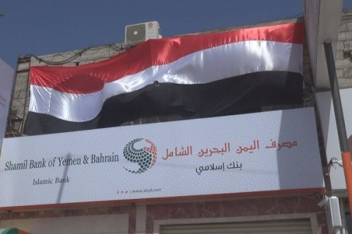 Shamil Bank of Yemen & Bahrain, Йемен