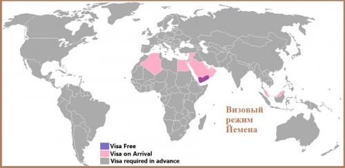 Визовый режим Йемена.